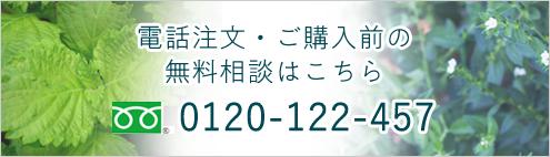 電話注文。ご購入前の相談無料 フリーダイヤル 0120-122-457