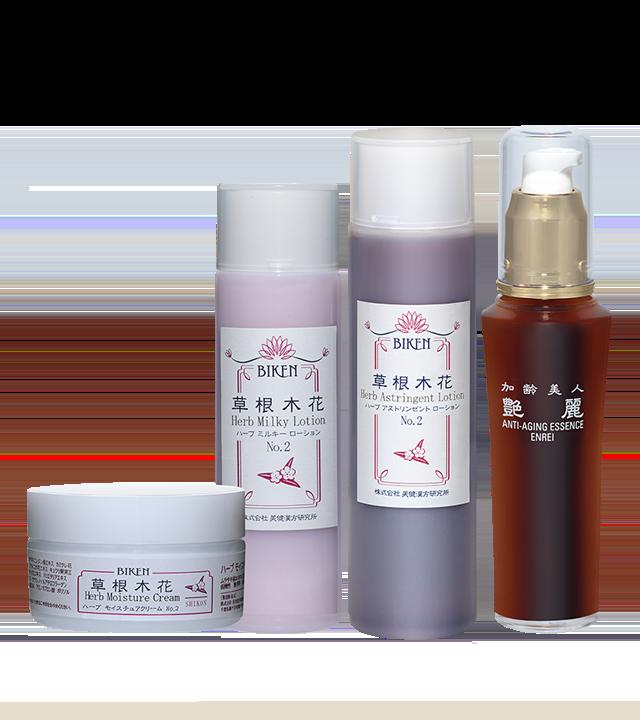 紫根基礎化粧品シリーズ