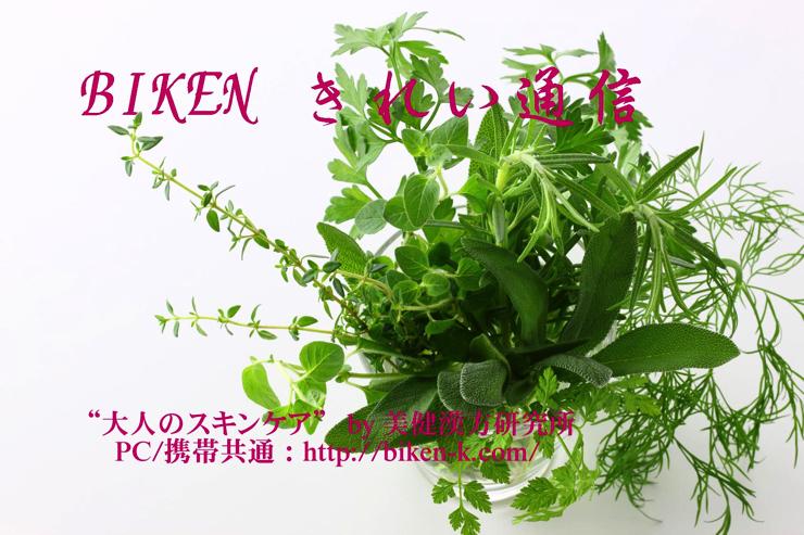 大人のスキンケア by美健漢方研究所 PC/携帯共通: http://biken-k.com/